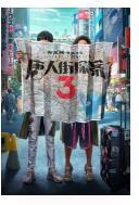 唐人街探案3小说免费在线阅读